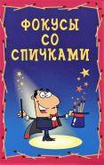 """Книга """"Фокусы со спичками"""" автор Михаил Изотов (в электронном виде)"""